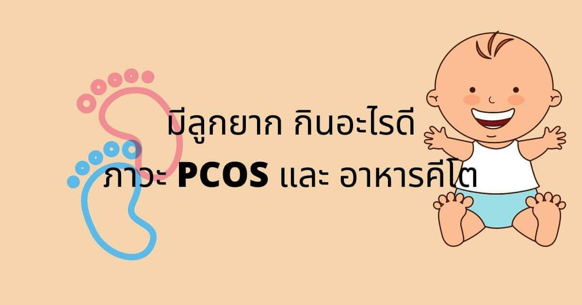 มีลูกยาก กินอะไรดี ภาวะ pcos และ อาหารคีโต